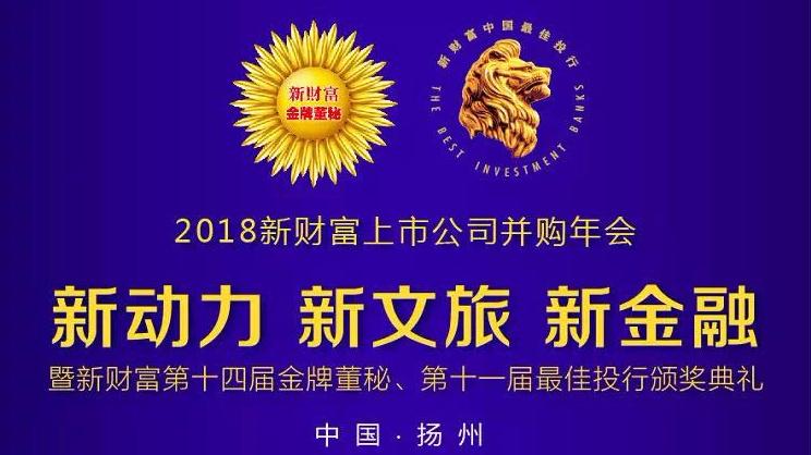 2018新财富上市公司并购年会,资本圈600+大咖奔赴扬州