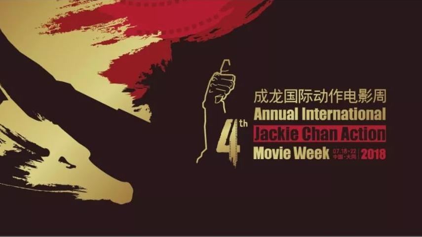 成龙国际动作电影周7.18大同开幕,演唱会开场惊喜多多