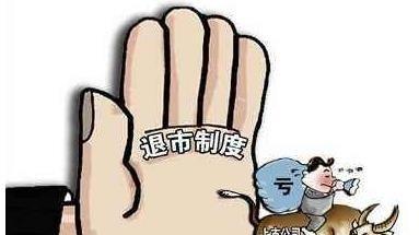 """新都退欲咸鱼翻生,起诉深交所会不会出现""""神逆转""""?"""